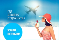 дешевый авиабилет, где дешево отдохнуть, купить авиабилет